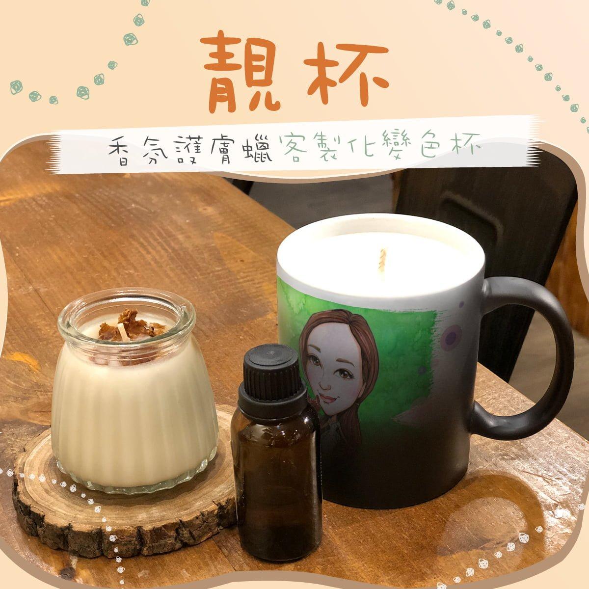 1100107B 靚杯 – 香氛護膚蠟客製化變色杯