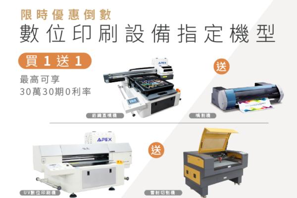 (已截止)【5月限時優惠】數位印刷設備指定機型買1送1