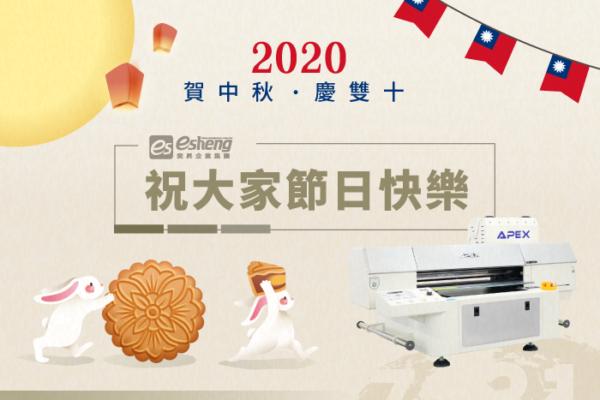2020中秋節及雙十節快樂,連假出貨調整公告