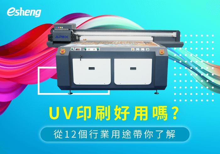 UV印刷好用嗎?有哪些用途?從12個行業用途帶你了解!