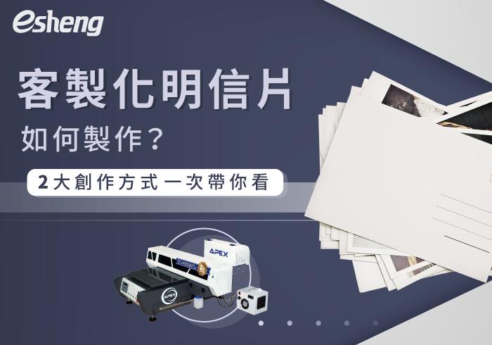 客製化明信片2大創作方式帶你看,輕鬆打造高質感!