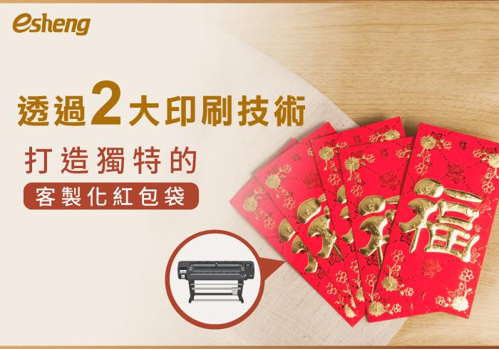 客製化紅包袋如何製作?透過2大印刷技術,送出獨一無二的祝福