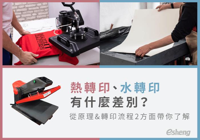 熱轉印和水轉印差別在哪裡?從2大方面比一比