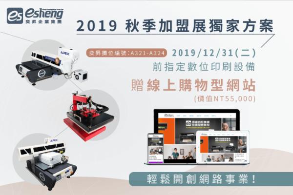 【活動已截止】2019秋季加盟展-指定數位印刷設備贈「購物型網站」