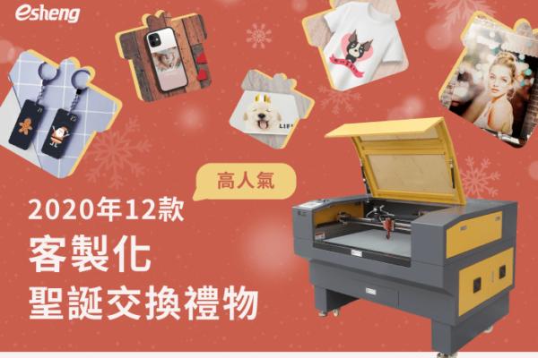 2020年12款聖誕交換禮物推薦給你!