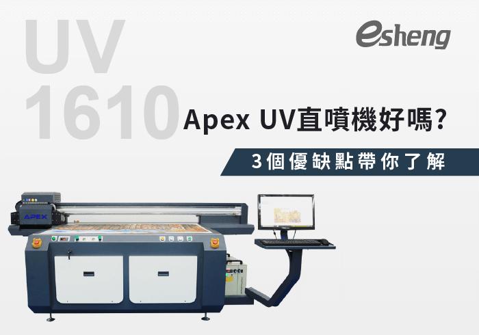 Apex UV直噴機好嗎?3個優缺點帶你了解!