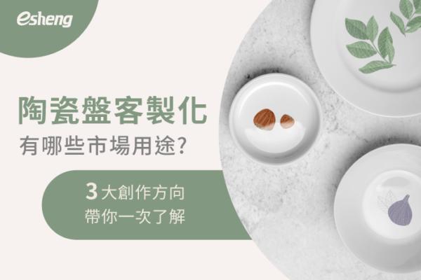陶瓷盤客製化有哪些用途?3個設計方向,輕鬆打造品質生活