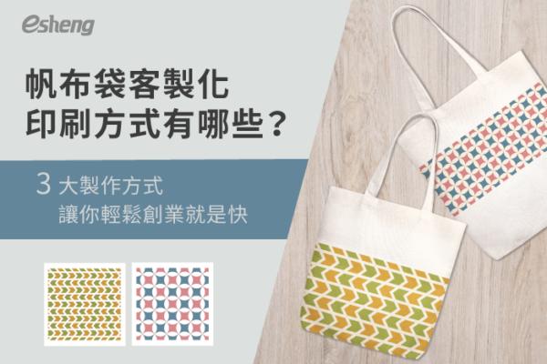 帆布袋客製化印刷方式有哪些?3大製作手法讓你輕鬆展現獨特風格