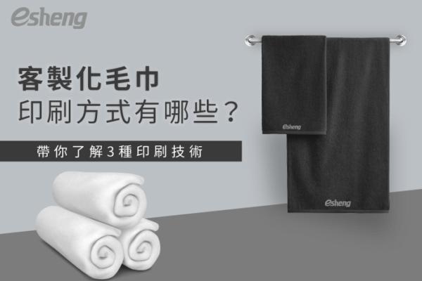 客製化毛巾印刷方式有哪些?3種印刷技術帶你詳細了解
