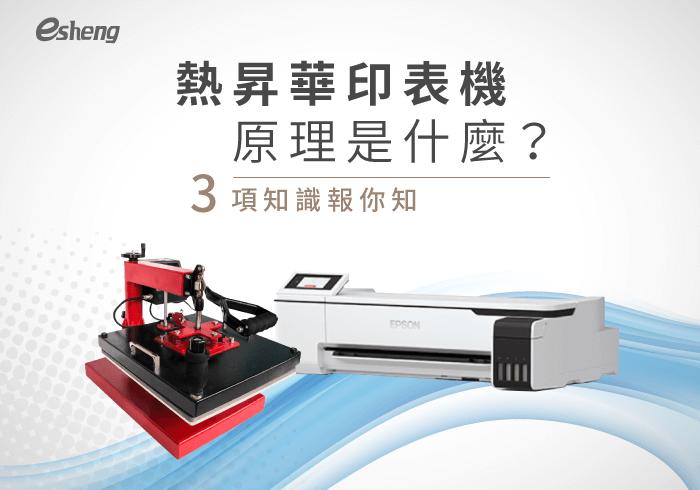 熱昇華印表機原理是什麼?3項知識報你知!