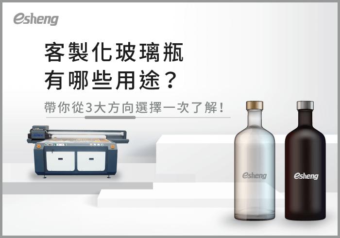 客製化玻璃瓶有哪些用途?3大跨領域選擇,超受市場歡迎!