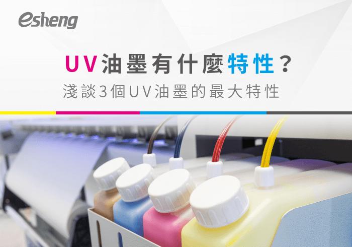 UV油墨有什麼特性?淺談3個UV油墨的最大特性