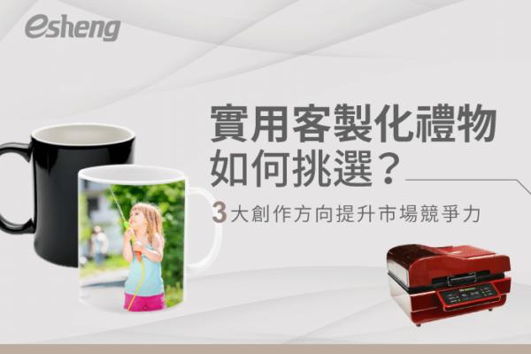 實用客製化禮物怎麼選?3大設計方向,幫助你送禮不踩雷