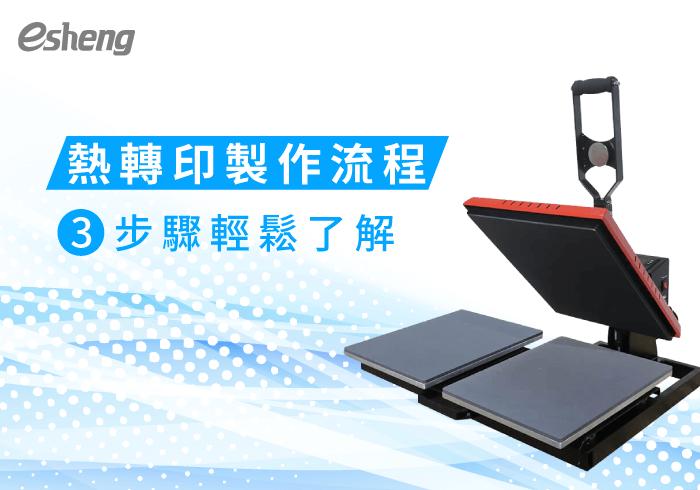 熱轉印製作流程3步驟一次詳解,輕鬆生產製作免煩惱