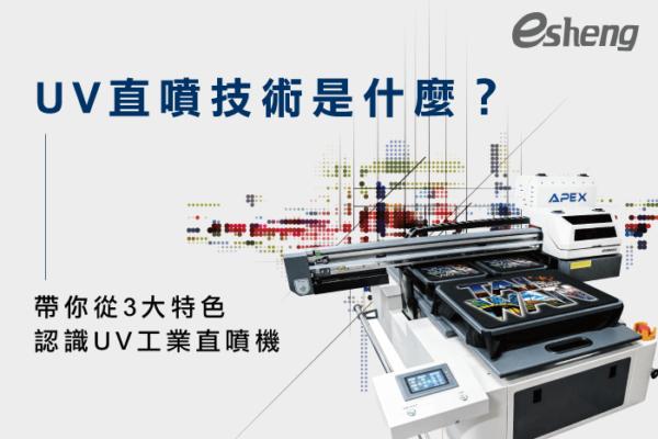 UV直噴是什麼?從3大特色認識UV工業直噴機!