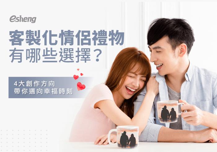 客製化情侶禮物有哪些選擇?4大創作方向,輕鬆打造浪漫時刻