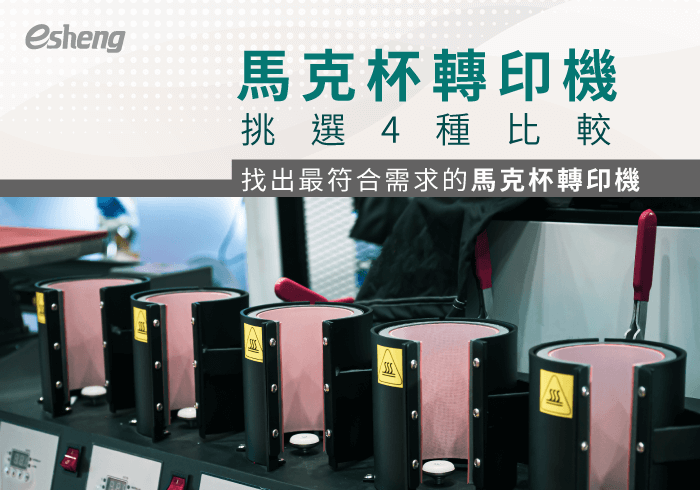 馬克杯轉印機挑選4種比較,找出最符合需求的馬克杯轉印機