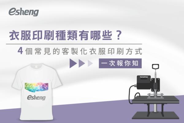 衣服印刷種類有哪些?帶你看4個常見的客製化衣服印刷方式