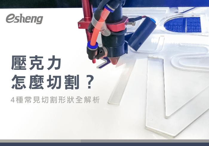 壓克力板怎麼切割?統整4種常見形狀,讓你設計不卡關!