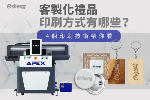 客製化禮品印刷方式有哪些?4種印刷技術帶你詳細了解