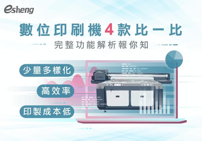 數位印刷機比一比!4款數位印刷機種類功能全解析!