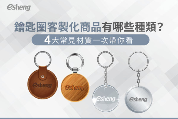 鑰匙圈客製化商品有哪些?帶你了解4大常見鑰匙圈材質