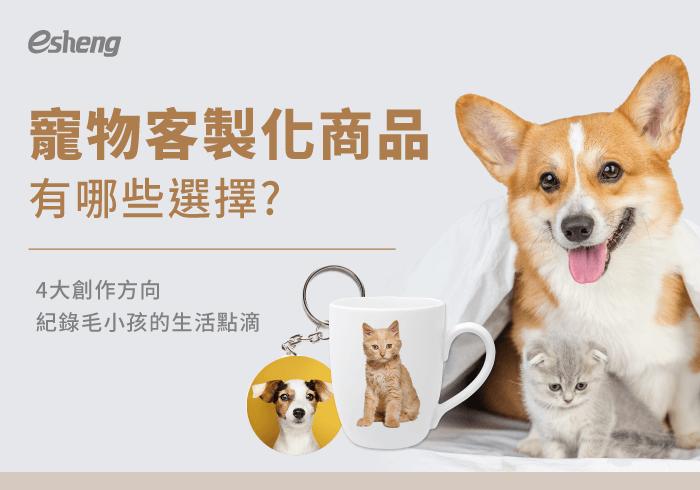 寵物客製化商品有哪些選擇?4大設計方向,保留與毛小孩的美好回憶