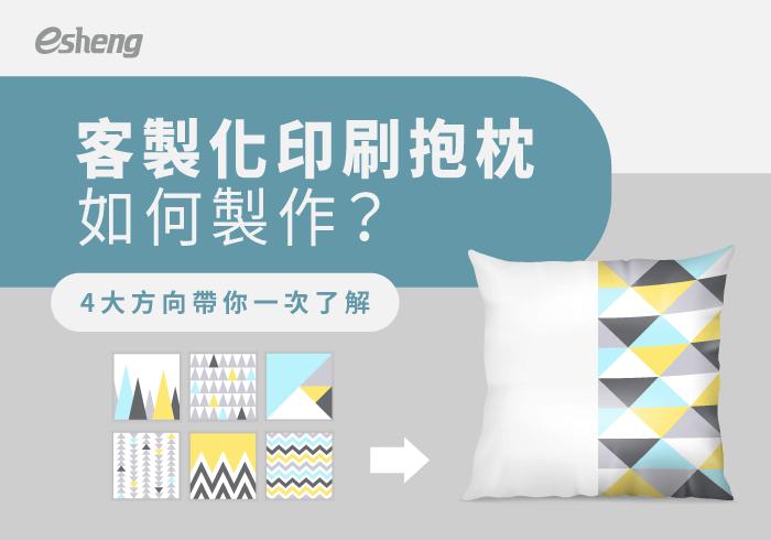 客製化印刷抱枕4種製作方式!讓創意變得很簡單
