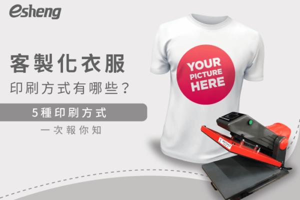 客製化衣服印刷方式有哪些?5種印刷方式一次報你知