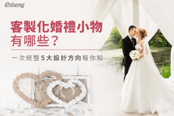客製化婚禮小物有哪些?統整5大設計方向,打造專屬幸福時刻