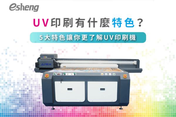 UV印刷有什麼特色?5個UV印刷特色說明