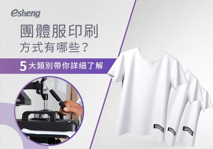 團體服印刷方式有哪些?5大類別一次帶你詳細了解