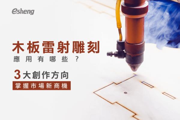 木板雷射雕刻應用有哪些?3大創作方向掌握市場新商機