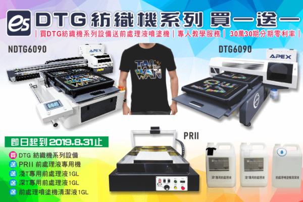 (已截止)【暑期限定】DTG紡織機系列全面買一送一