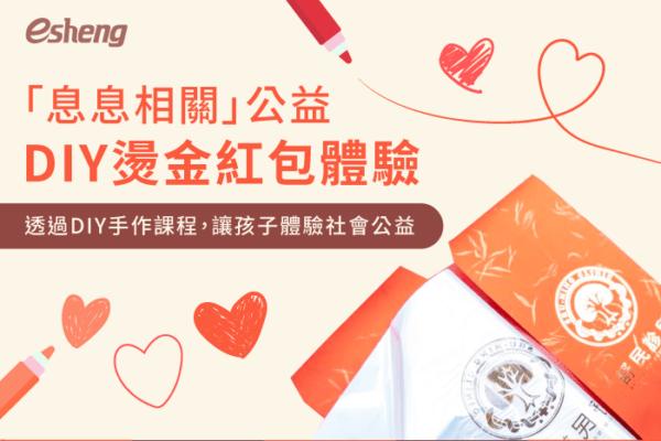 【息息相關】義賣圓滿完成,透過DIY燙金紅包袋體驗讓孩子了解社會公益!