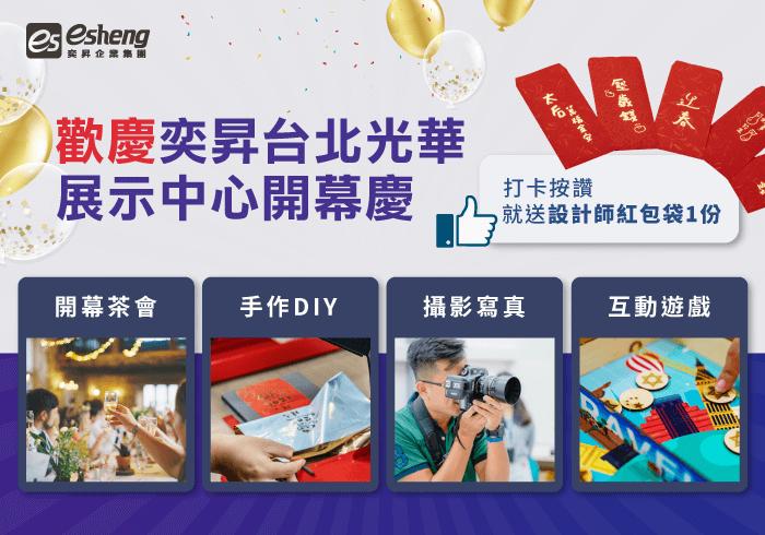 【活動已截止】奕昇台北光華展示中心開幕慶-來店打卡按讚就送設計師紅包袋1份