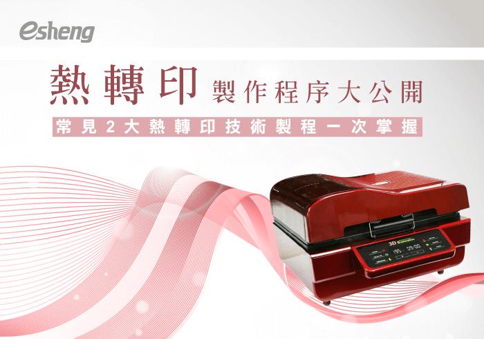 熱轉印製作程序大公開!常見2大熱轉印技術製程一次掌握