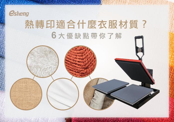 熱轉印適合什麼衣服材質?6大優缺點與比較表輕鬆了解!