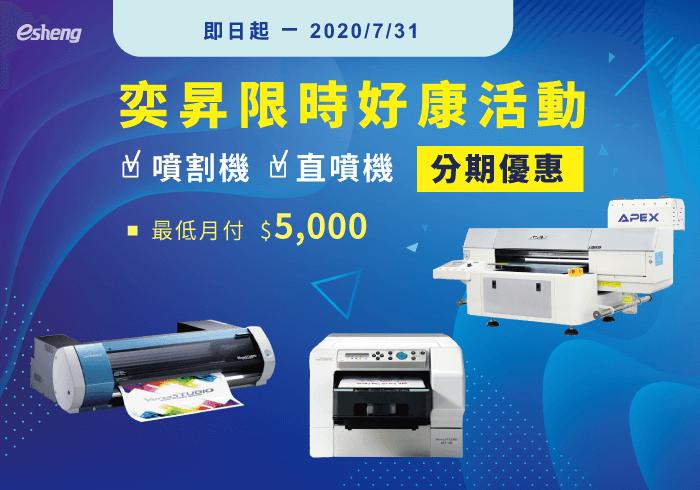 【活動已截止】【限時好康活動】小資創業首選!7大數位印刷設備,分期優惠搶購中