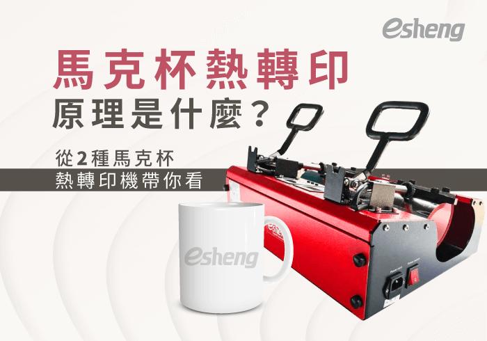 馬克杯熱轉印原理是什麼?從2種不同馬克杯熱轉印機帶你看