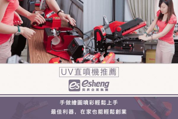 『UV直噴機推薦-奕昇』手做繪圖噴彩輕鬆上手最佳利器,在家也能輕鬆創業!