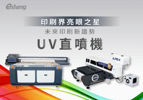 印刷界璀璨新星-UV直噴機未來新趨勢