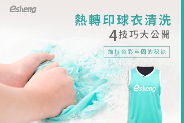 熱轉印球衣清洗4技巧公開!教你如何洗才能色彩牢固不脫落