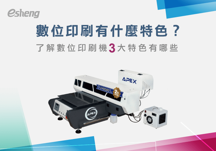 數位印刷有什麼特色?了解數位印刷機3大特色有哪些