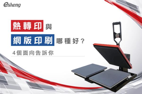 熱轉印與網版印刷哪一種比較好?4大方面帶你比一比!