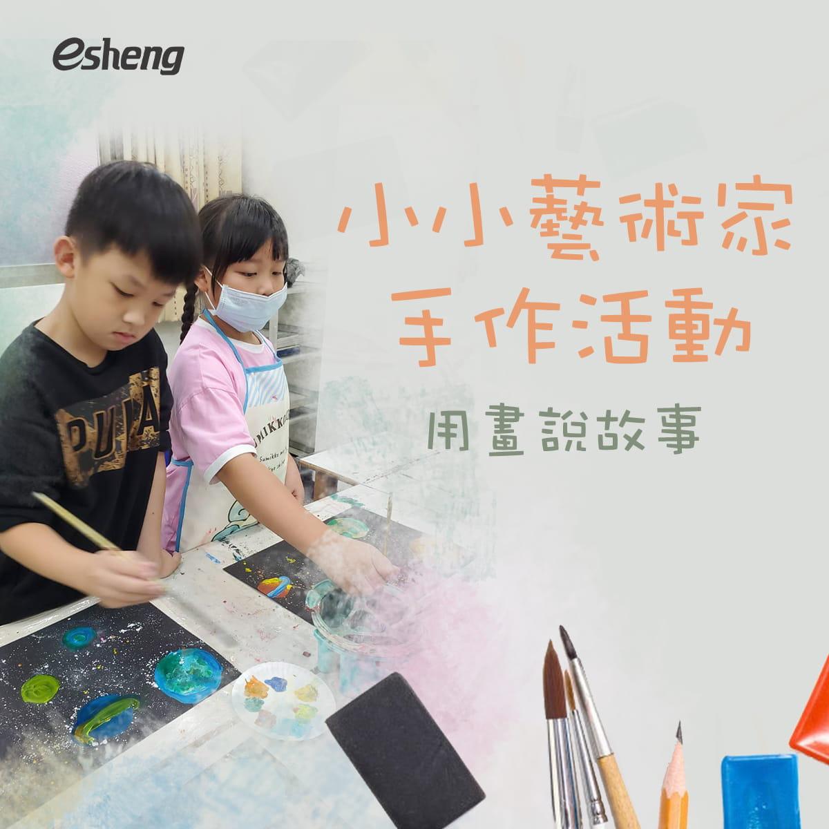 1100320A 用畫說故事 小小藝術家手作活動 福人店上午場