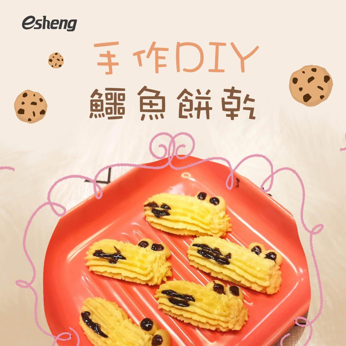 1100327 手作DIY鱷魚餅乾