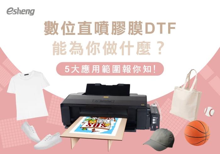 數位直噴膠膜DTF能為你做什麼?5大應用範圍報你知!