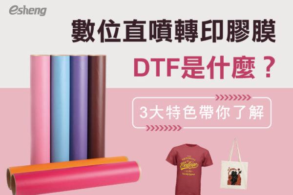 數位直噴轉印膠膜DTF是什麼?3大特色帶你了解