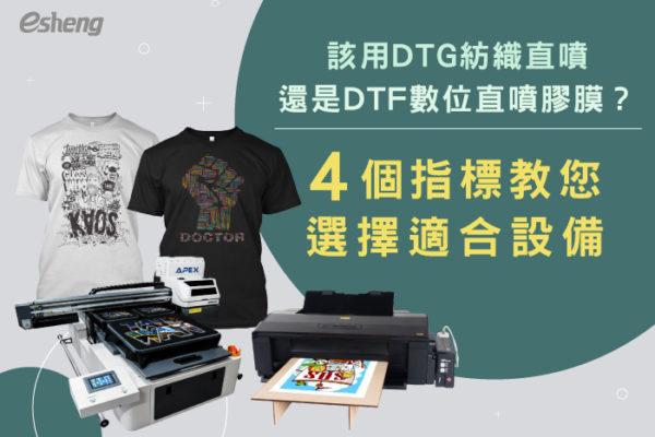該用DTG紡織直噴還是DTF數位直噴膠膜?4個指標教您選擇適合設備